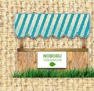 Noboru Takahashi